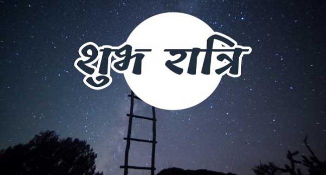 good-night-hindi-image-white-moo-1280x720
