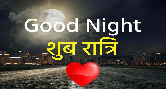 good-night-shayari-with-images