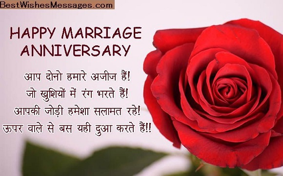 anniversary quotes for lovely cuple