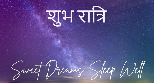 Good-Night-message-in-Hindi-1