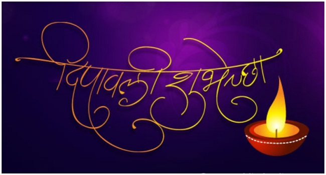 happy-diwali-wsihes-and-message-in-marathi